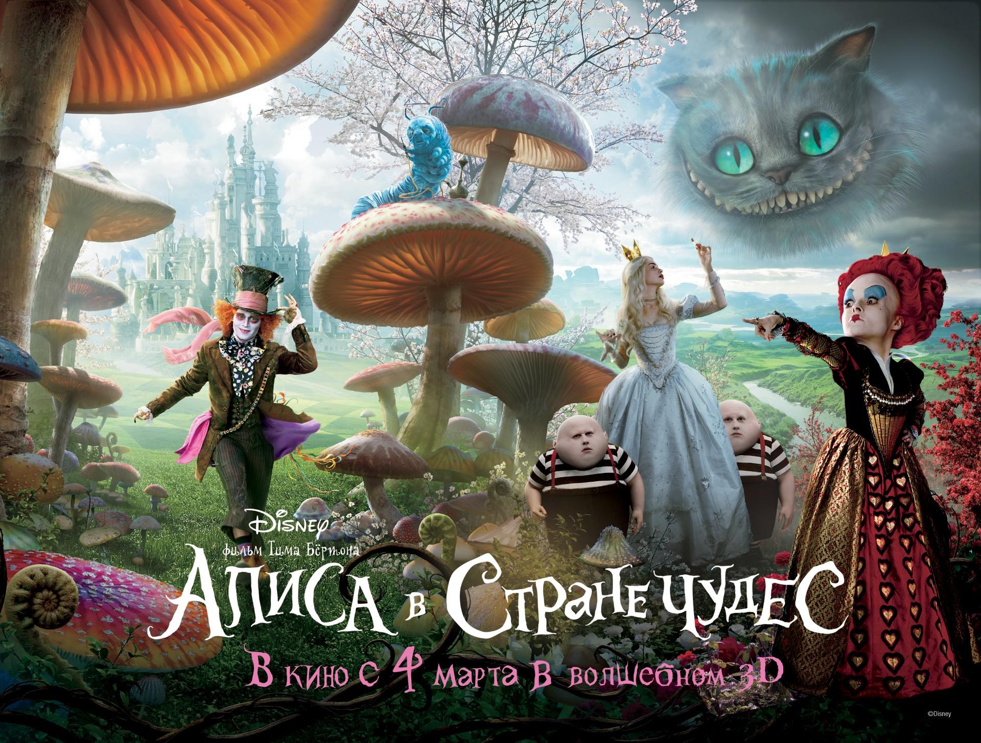 ����� � ������ ����� (Alice in...