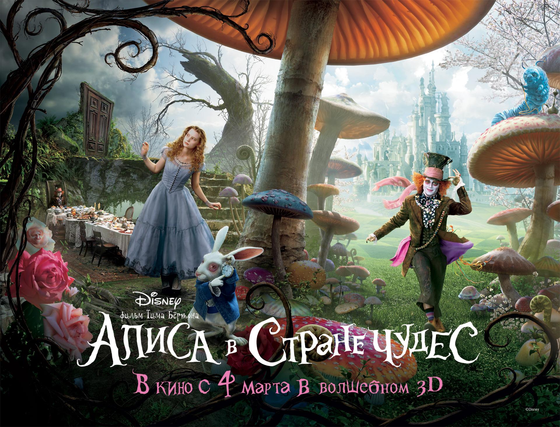Алиса в стране поро чудес фильм фото 280-500