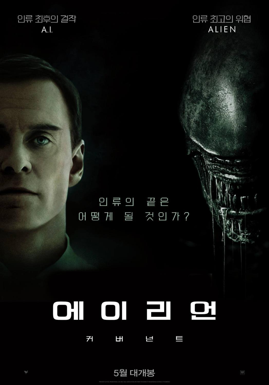Чужой: Завет, постер № 5