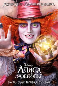 Постеры фильма «Алиса в Зазеркалье»
