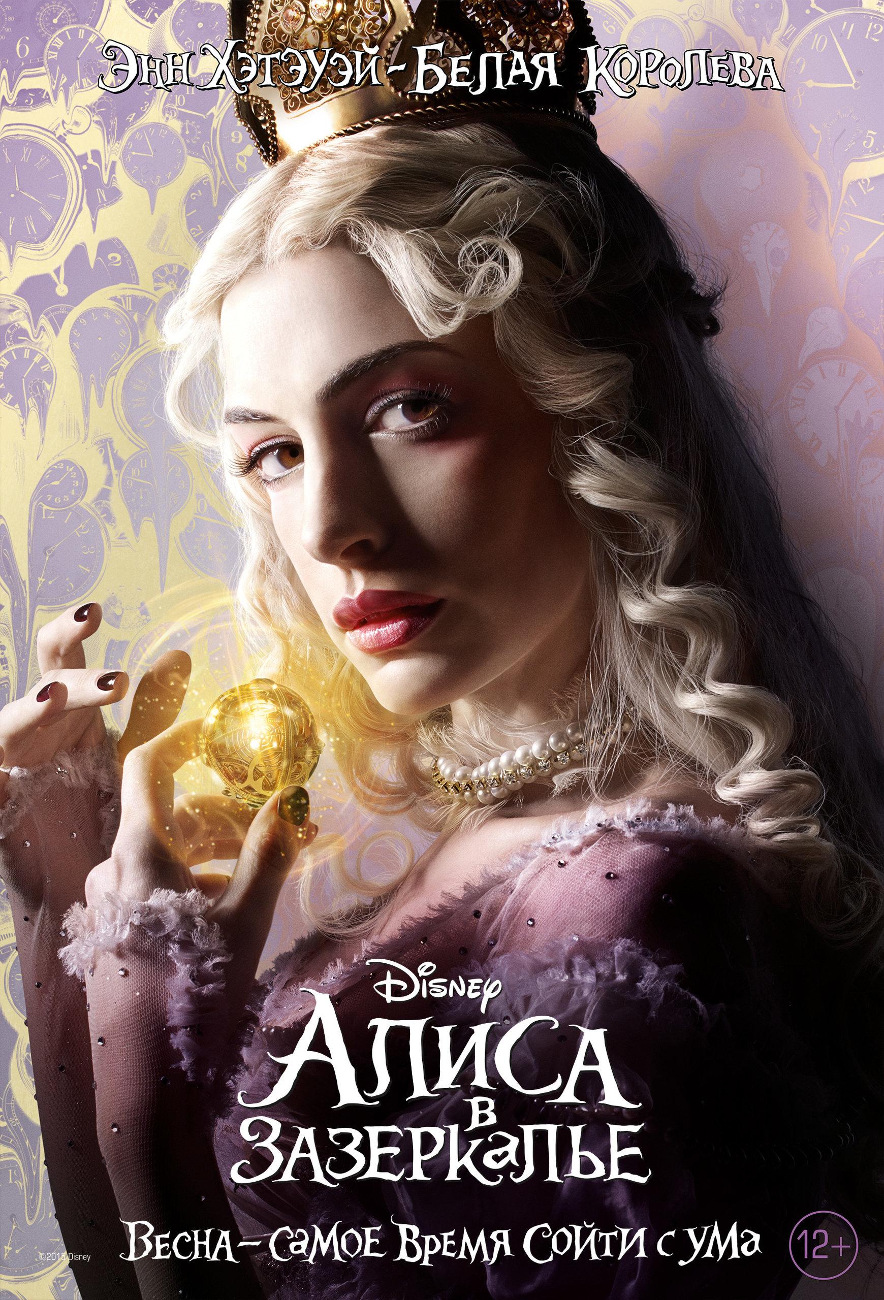 kino-alisa-v-zazerkale-babi-ebutsya-lezha