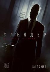 Постеры фильма «Слендер»