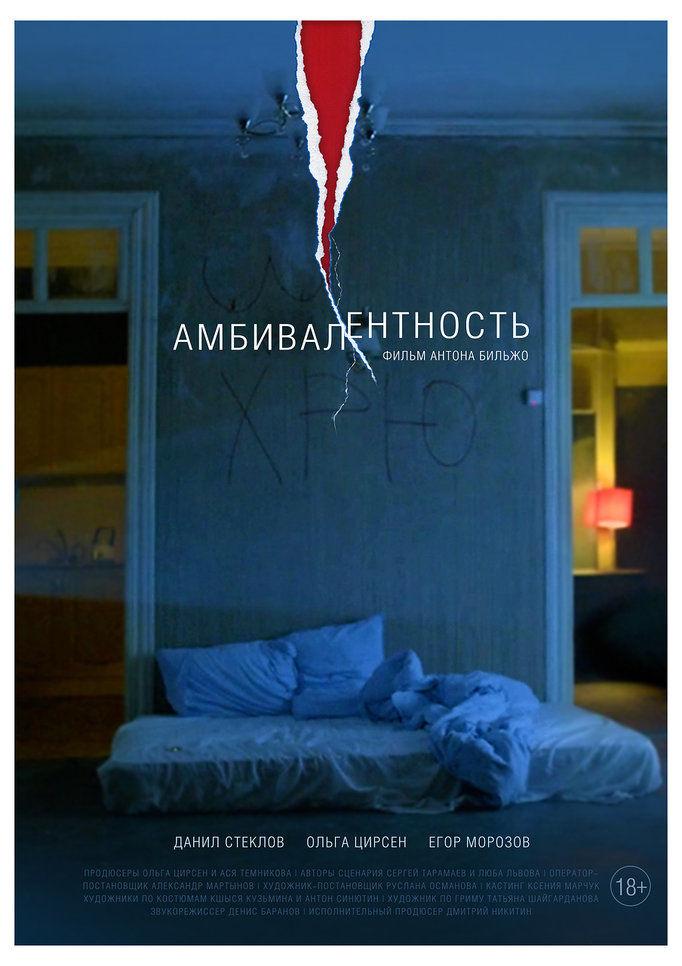 Амбивалентность, постер № 1