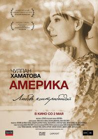 Постеры фильма «Америка»