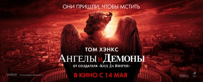 «Ангелы и демоны» (Angels & Demons)