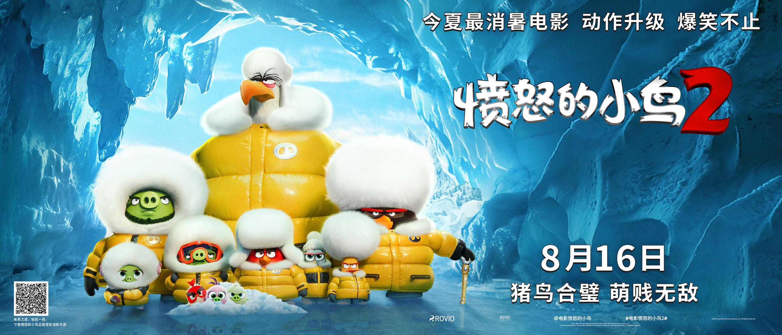 Angry Birds 2 в кино, постер № 21
