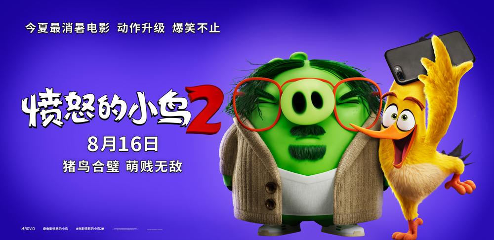 Angry Birds 2 в кино, постер № 24