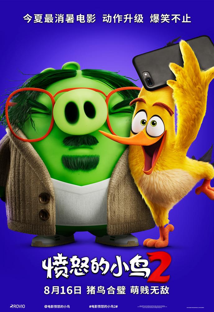 Angry Birds 2 в кино, постер № 25
