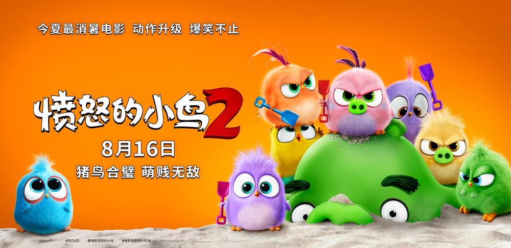 Angry Birds 2 в кино, постер № 26