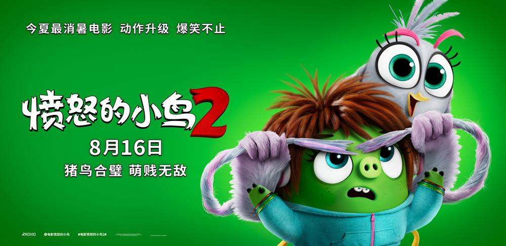 Angry Birds 2 в кино, постер № 27