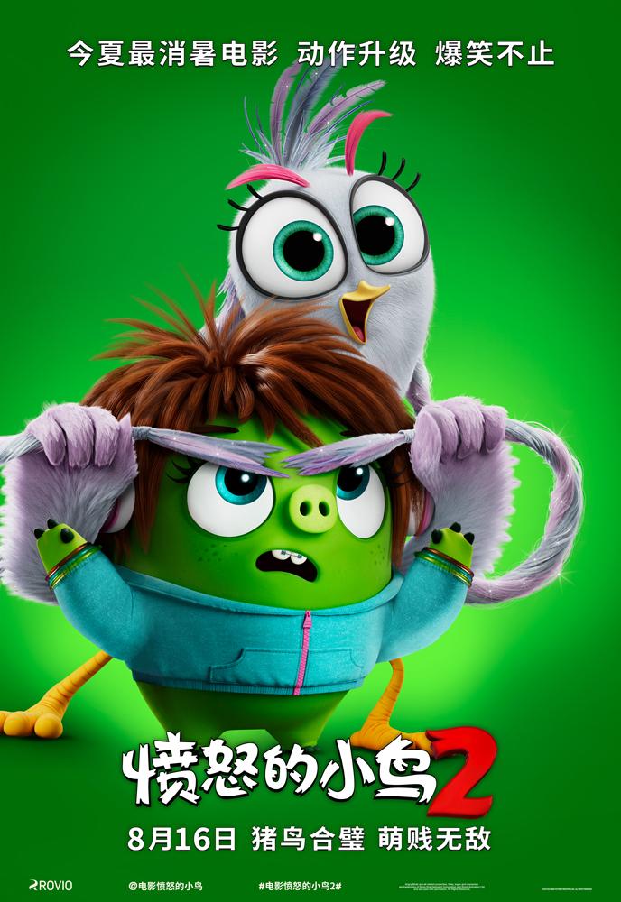Angry Birds 2 в кино, постер № 28