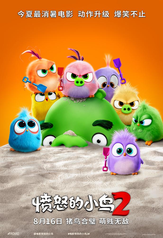 Angry Birds 2 в кино, постер № 29