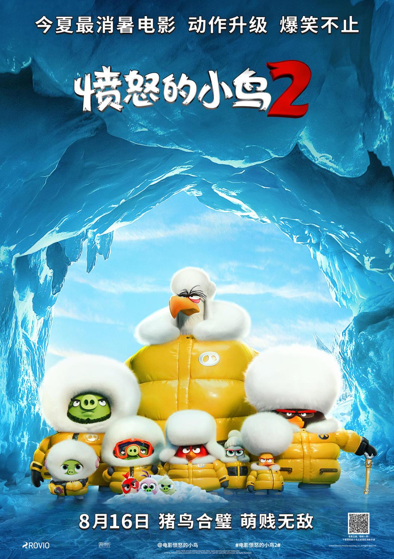 Angry Birds 2 в кино, постер № 34