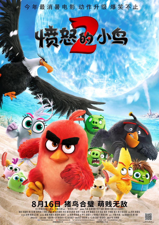 Angry Birds 2 в кино, постер № 36