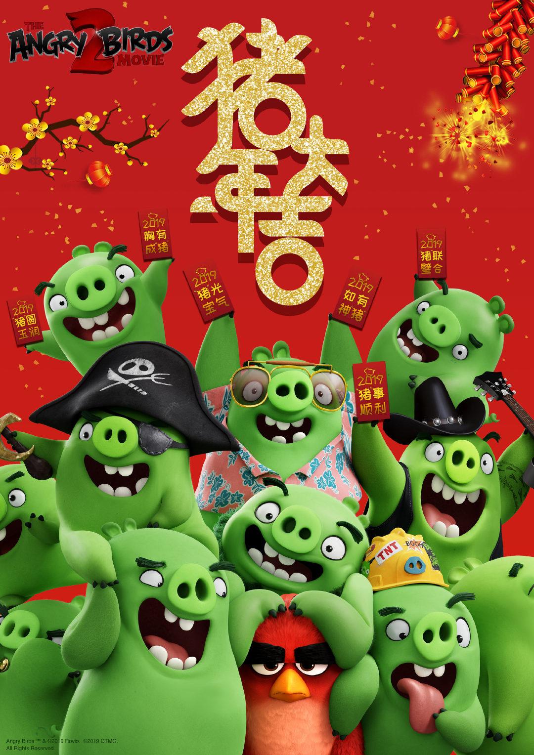 Angry Birds 2 в кино, постер № 4