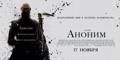 «Аноним» (Anonymous)
