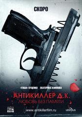 «Антикиллер Данила Корецкого»
