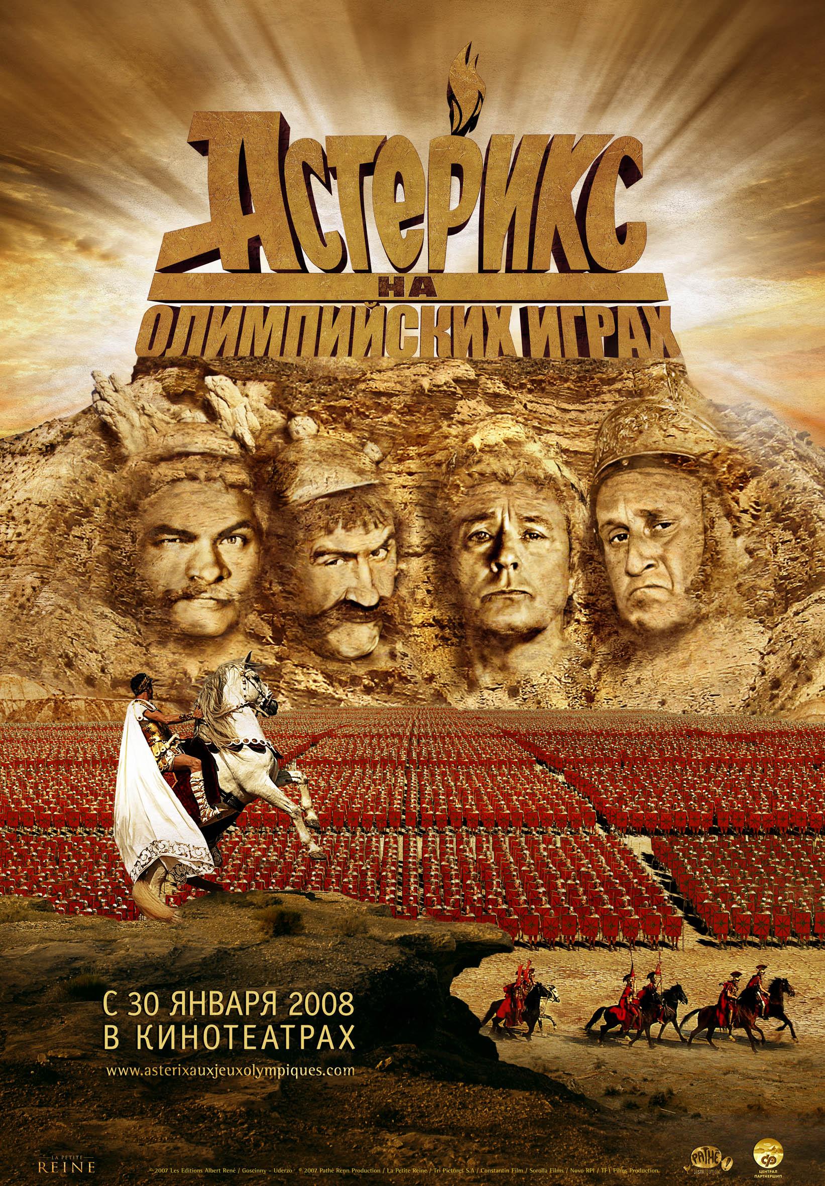 Астерикс на Олимпийских играх, постер № 2