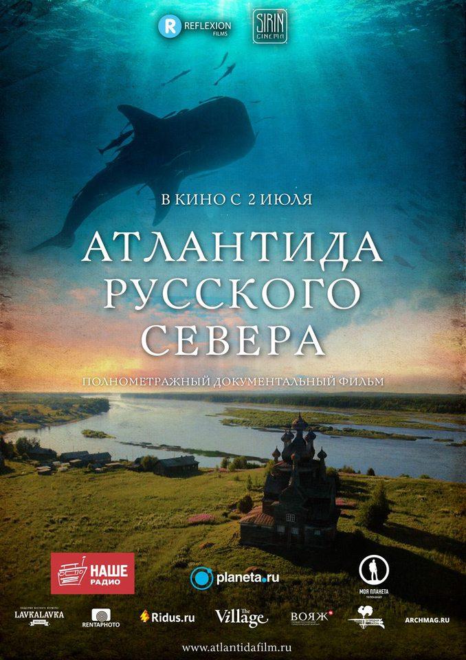 Атлантида Русского Севера (2015)