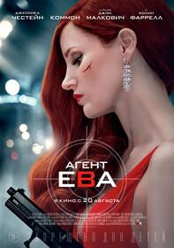 Агент Ева