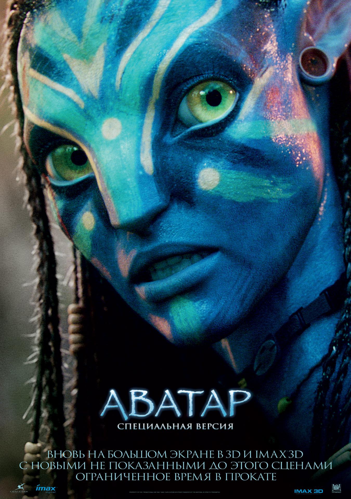 Аватар, постер № 17