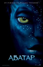 «Аватар» (Avatar)
