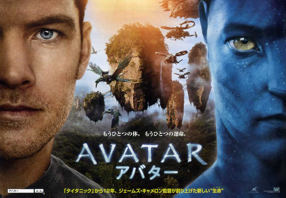 Аватар, постер № 9