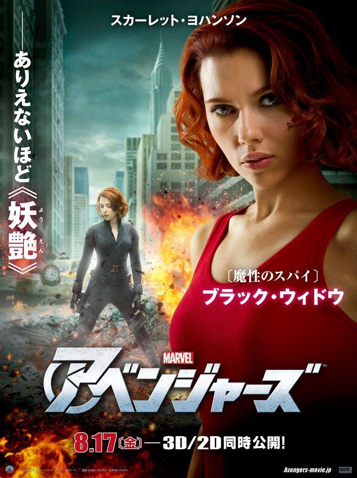 Мстители, постер № 48