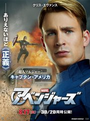 «Мстители» (The Avengers)