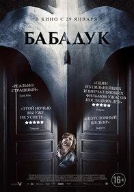 Постеры фильма «Бабадук»