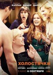 Постеры фильма «Холостячки»