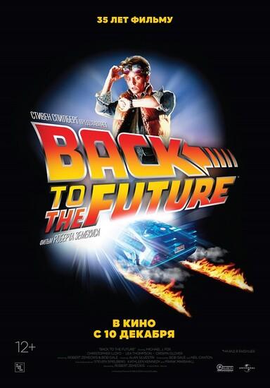 Постеры фильма «Назад в будущее»