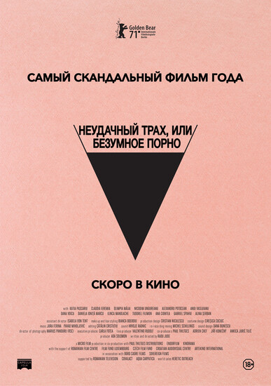 Постеры фильма «Неудачный трах, или Безумное порно»
