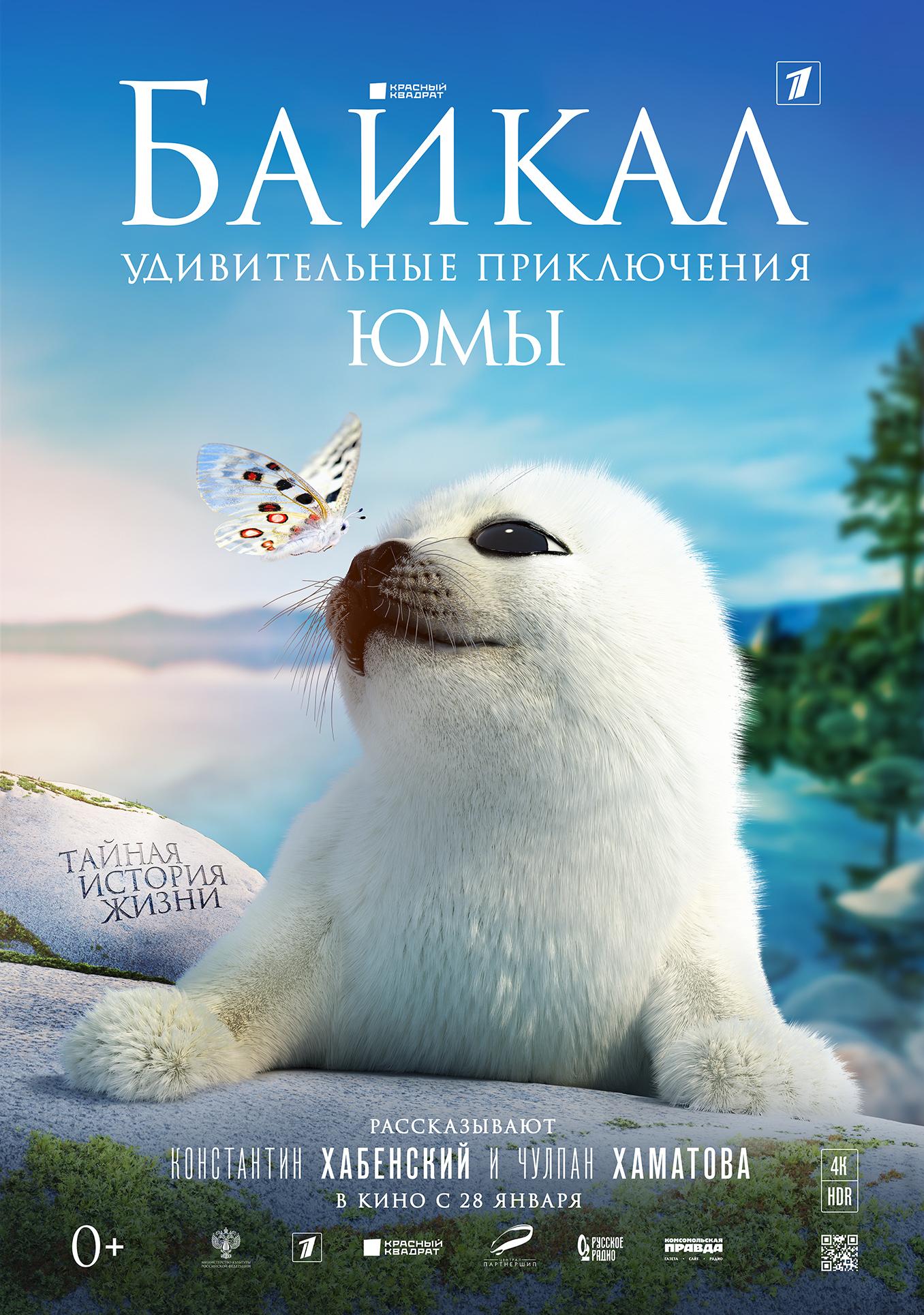 Байкал. Удивительные приключения Юмы, постер № 1