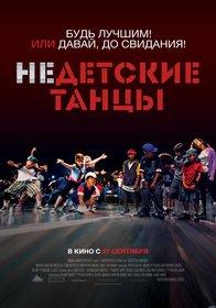 Постеры фильма «Недетские танцы»