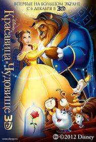 Постеры фильма «Красавица и чудовище 3D»