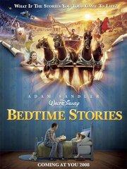 «Сказки на ночь» (Bedtime Stories)