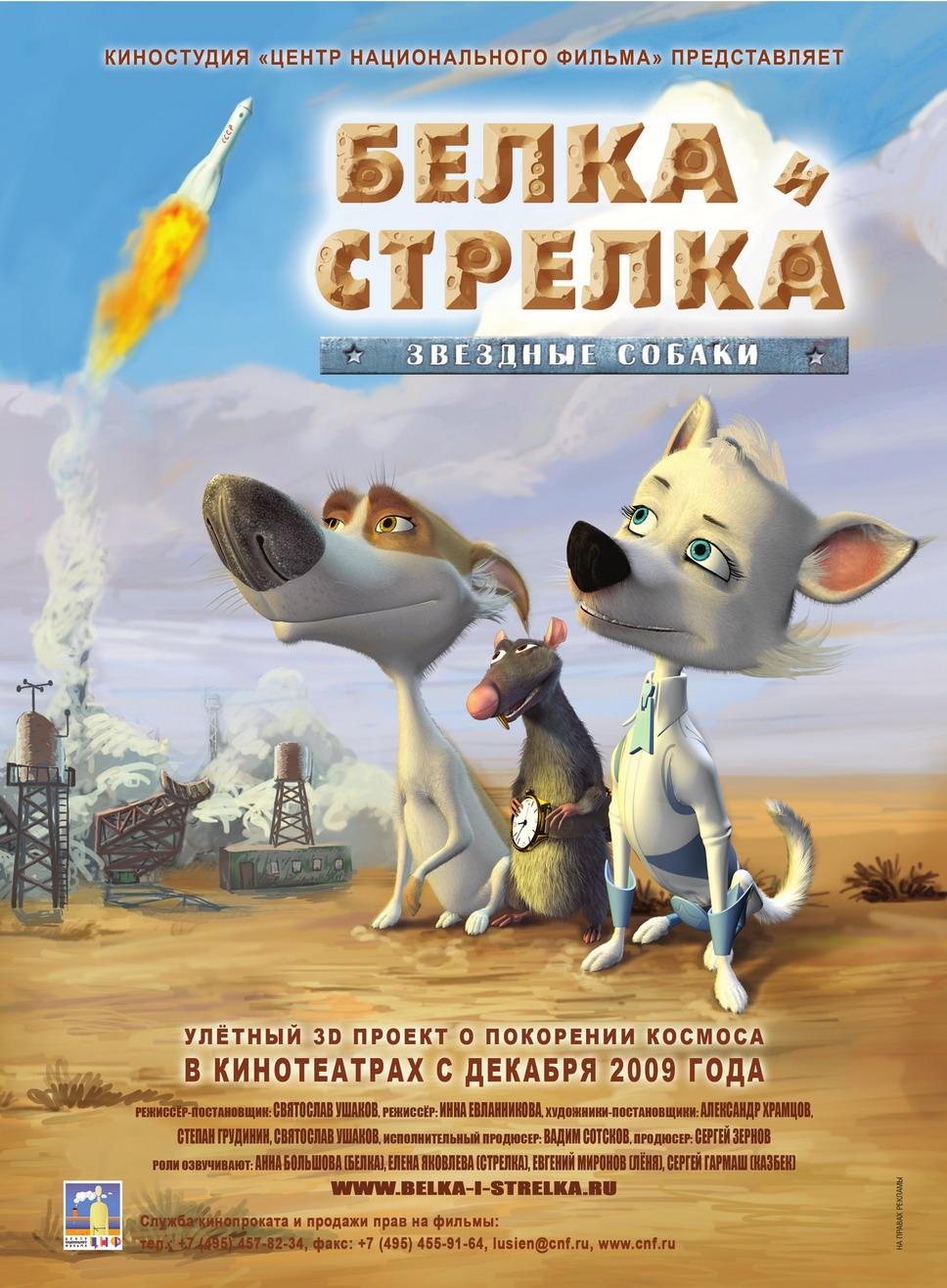 Звёздные собаки: Белка и Стрелка, постер № 1
