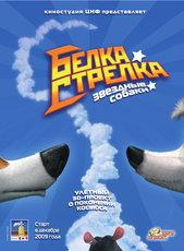 «Звёздные собаки Белка и Стрелка»