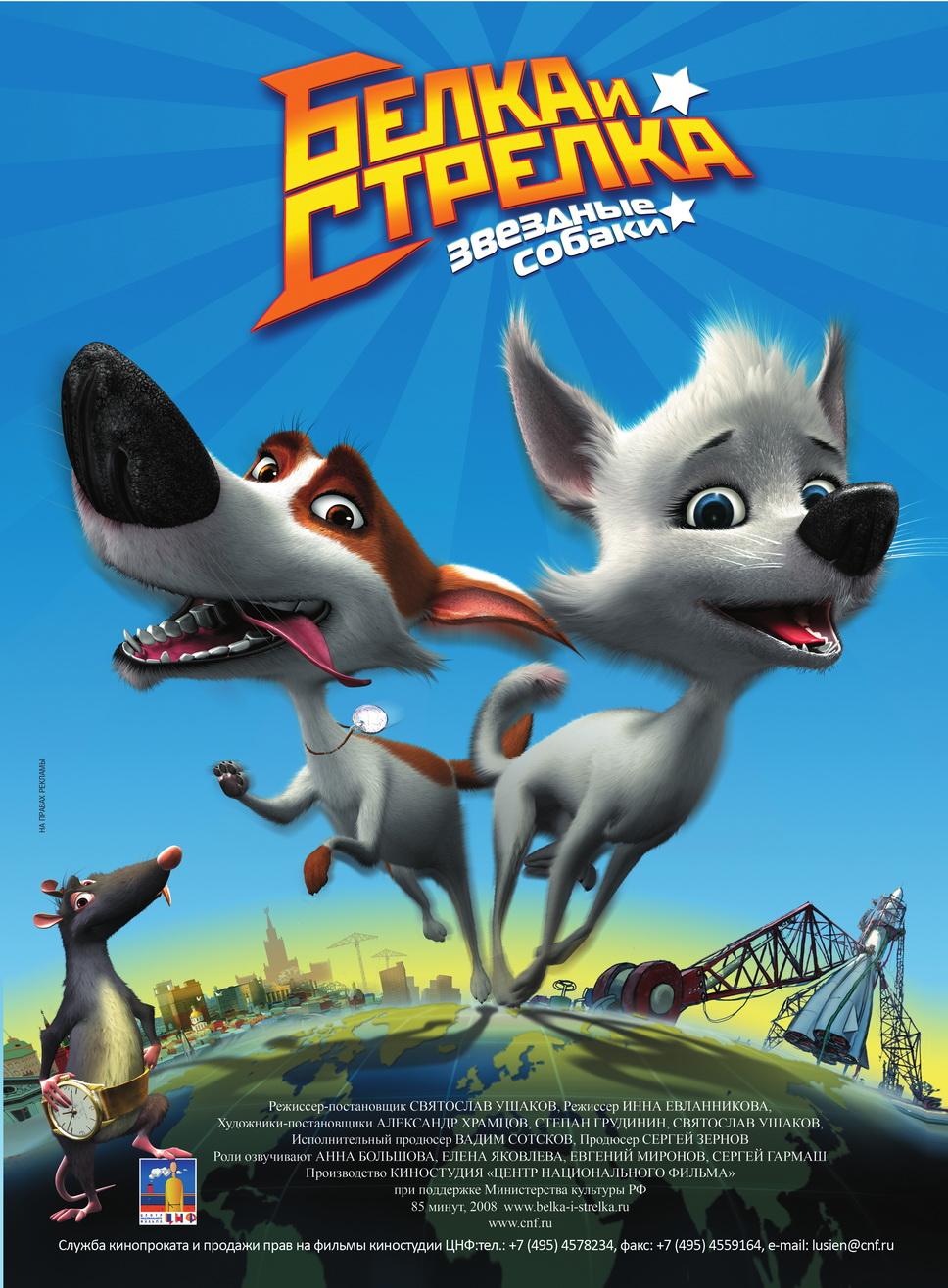 Звёздные собаки: Белка и Стрелка, постер № 3