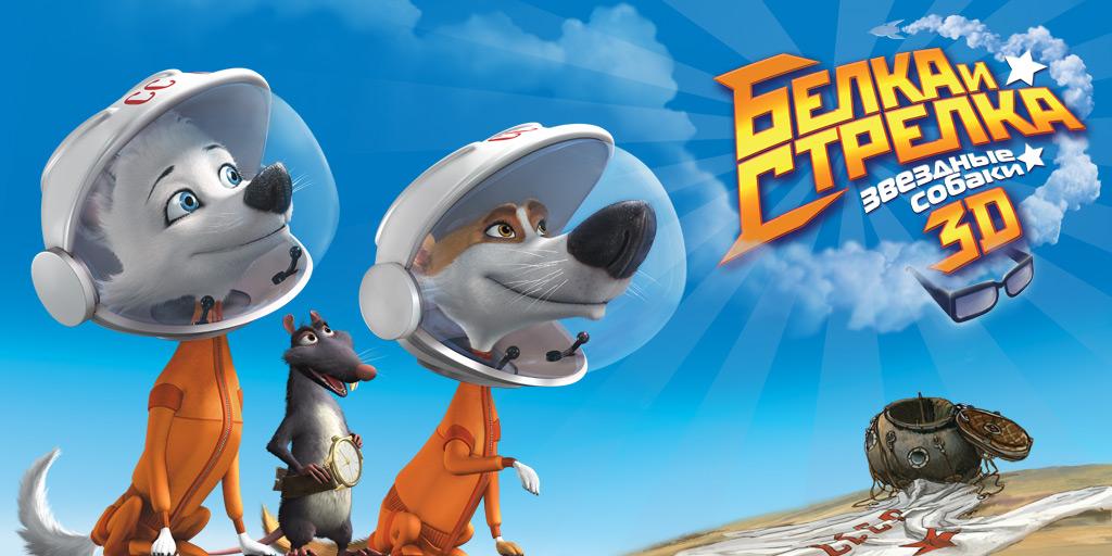 Звёздные собаки: Белка и Стрелка, постер № 4