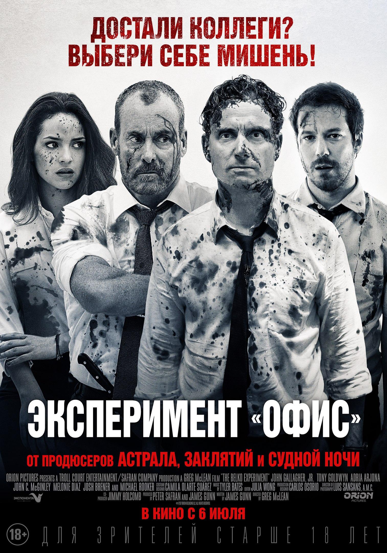 """Эксперимент """"Офис"""", постер № 16"""