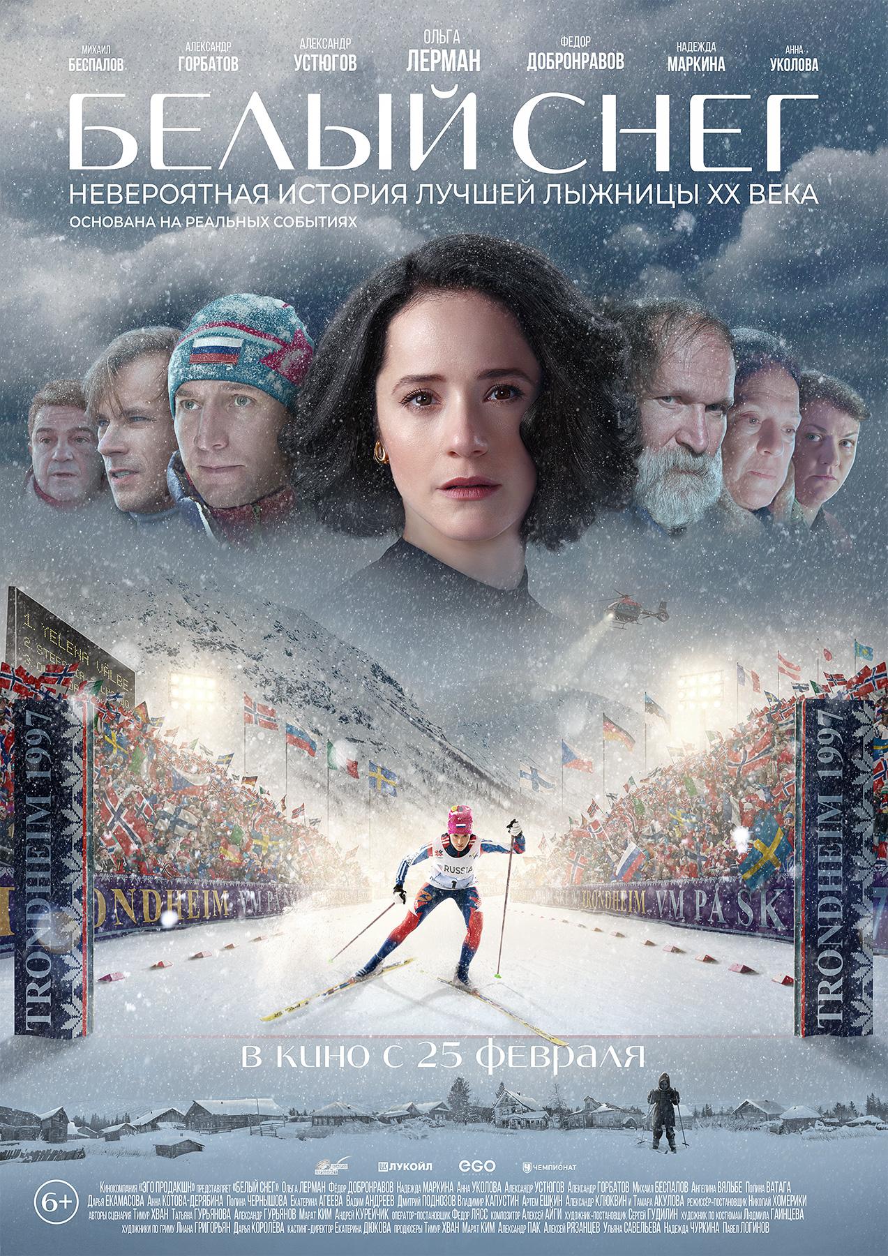Белый снег, постер № 1