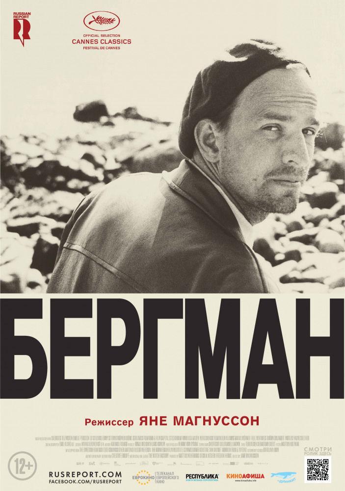 Бергман, постер № 2