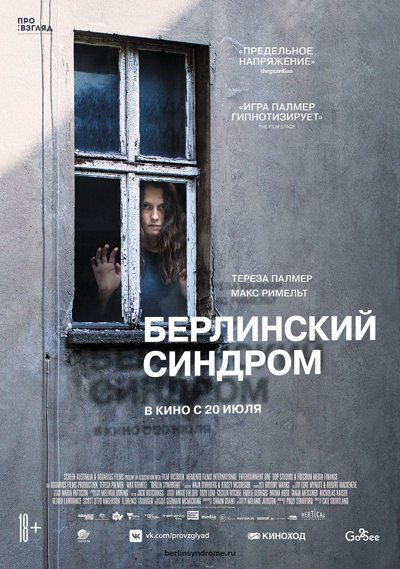 Берлинский синдром, постер № 3