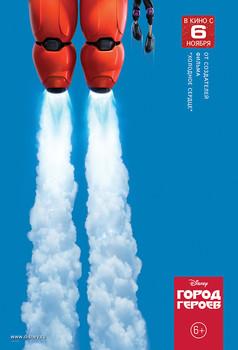 Постеры фильма «Город героев»