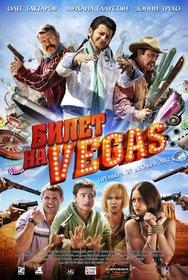 Постеры фильма «Билет на Vegas»