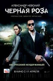 Постеры фильма «Чёрная Роза»