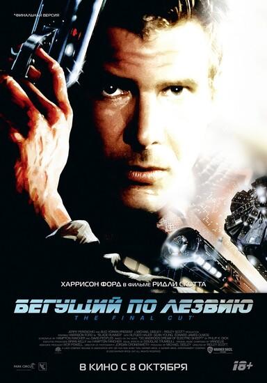 Постеры фильма «Бегущий по лезвию»