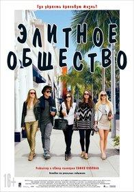 Постеры фильма «Элитное общество»
